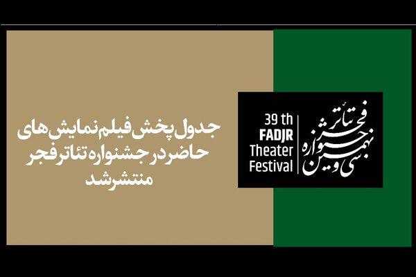 پخش آنلاین فیلمنمایشهای «تئاتر فجر» آغاز میشود/ انتشار جدول