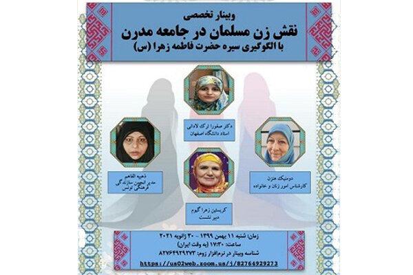 نشست «نقش زن مسلمان در جامعه مدرن» برگزار شد