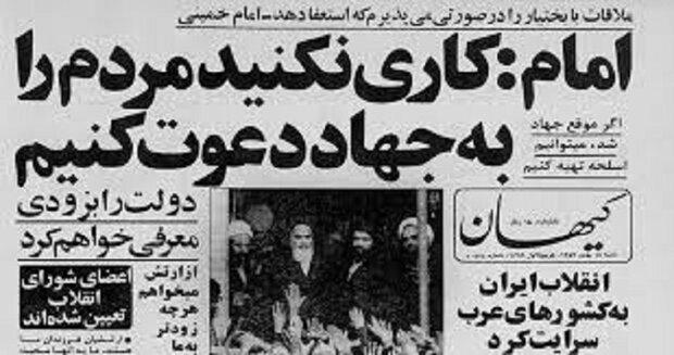 الحکومة الإسلامیة علی وشک انبلاجها