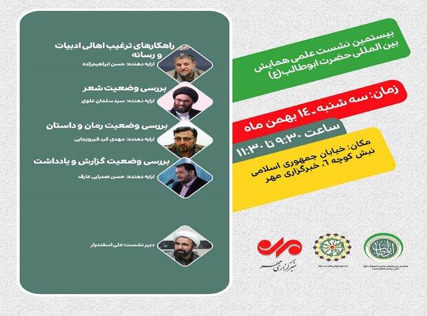 بیستمین نشست علمی همایش بین المللی حضرت ابوطالب(ع) برگزار می شود