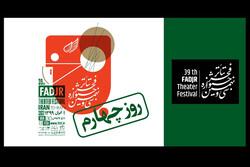 اعلام برنامه روز چهارم «تئاتر فجر»/ روز سوم به شهید زارع تقدیم شد