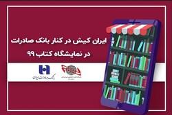 ایران کیش در کنار بانک صادرات در نمایشگاه کتاب ۹۹
