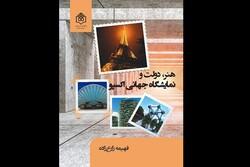 کتاب «هنر، دولت و نمایشگاه جهانی اکسپو» منتشر شد