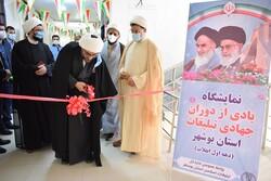 نمایشگاه «یادی از دوران جهادی تبلیغات» در استان بوشهر برگزار شد