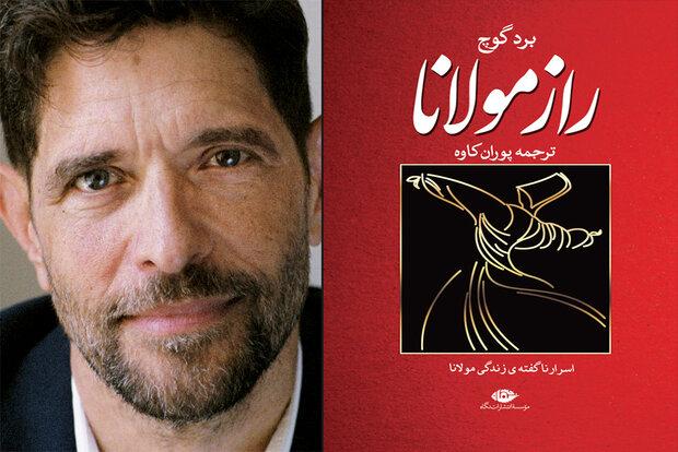 ترجمه «راز مولانا» چاپ شد/تحلیل نویسنده آمریکایی از زندگی مولانا