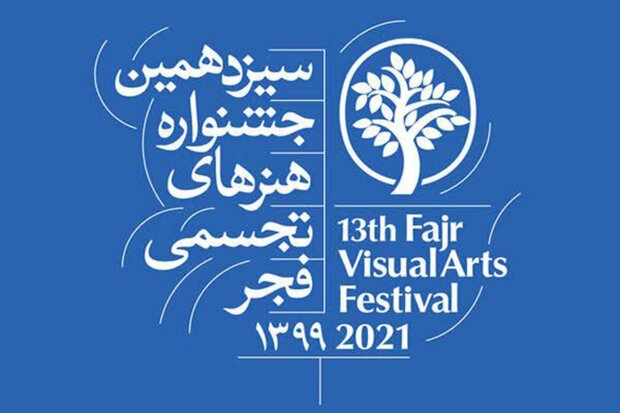 Fajr Visual Arts Festival in Tehran