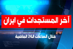 ظريف يؤكد ضرورة وقف الاعتداءت الكيان الصهيوني على فلسطين/ تسجيل 202 حالة وفاة بكورونا