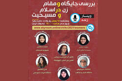 نشست «بررسی جایگاه و مقام زن در اسلام و مسیحیت» برگزار میشود