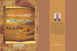تحولات سیاسی عصر امامت حضرت سجاد (ع) کتاب شد