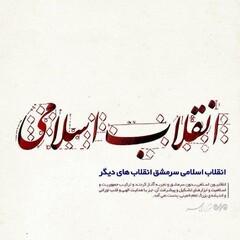 انقلاب اسلامی سرمشق انقلاب های دیگر
