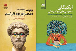 ترجمه دو کتاب فلسفی برای زندگی امروز چاپ شد