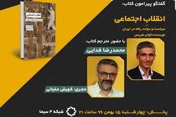 کتاب «انقلابِ اجتماعی: سیاست و دولتِ رفاه در ایران» بررسی میشود