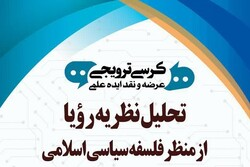 کرسی «تحلیل نظریه رؤیا از منظر فلسفه سیاسی اسلامی» برگزار میشود