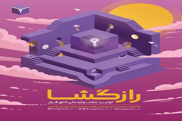 اولین جشنواره ملی اتاق فرار داوری به مرحله نهایی داوری رسید