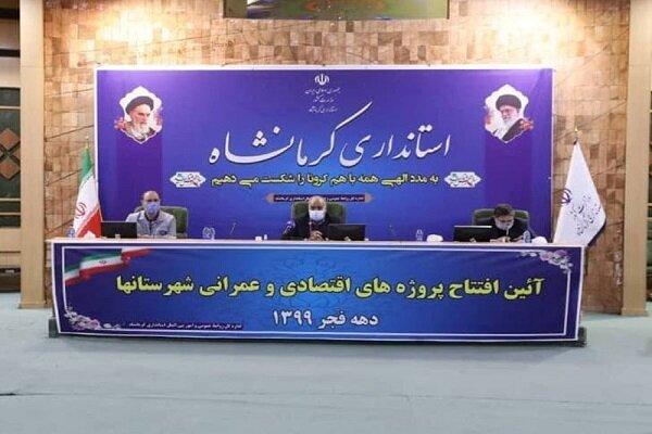 ۲۸۳ پروژه عمرانی و اقتصادی در کرمانشاه افتتاح و کلنگ زنی شد