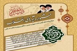 برگزاری جشنواره آیههای انقلاب به مناسبت دهه فجر در کرمانشاه