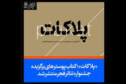 انتشار کتاب پوستر سی و نهمین جشنواره تئاتر فجر