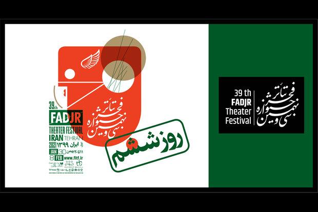 در ششمین روز «تئاتر فجر ۳۹» چه آثاری اجرا میشوند؟