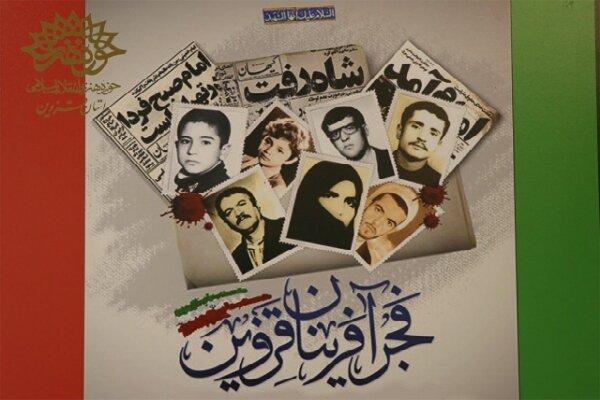 برگزاری نمایشگاه «عکس انقلاب ۵۷» در نگارخانه مهر قزوین
