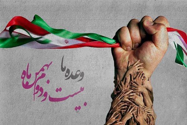 مسيرات رمزية للاحتفال بذكرى انتصار الثورة الإسلامية تنطلق اليوم في كل أرجاء إيران