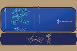 معرفی نامزدهای سه بخش مسابقه تبلیغات سینمای ایران در فجر ۳۹