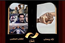 پخش فیلمهایی با محور انقلاب در شبکه نمایش