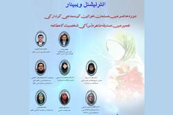وبینار بررسی شخصیت حضرت زهرا (س) در نقش آفرینی اجتماعی زن مسلمان