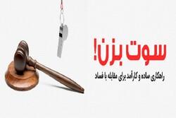 سوت زنی عضو شورای شهر زاهدان علیه فساد/ لزوم ورود دستگاه قضائی