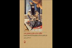 نقش فتحعلیشاه قاجار در شکلگیری روندها و نهادهای مذهبی نو