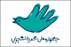انتصاب اعضای شورای سیاستگذاری جشنواره ملی شعر دانشجویی
