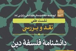 «دانشنامه فلسفه دین» نقد و بررسی میشود