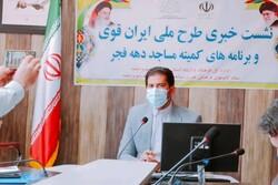 ۵۱۰ کانون کهگیلویه و بویراحمد در طرح ملی ایران قوی مشارکت دارد