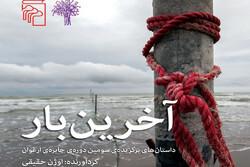 کتاب داستانهای سومین جایزه ارغوان چاپ شد