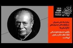 برگزاری ۴ بزرگداشت در اختتامیه «تئاتر فجر»/ علی نصیریان پیام داد