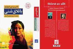رمان «باتلاق شنی» منتشر شد