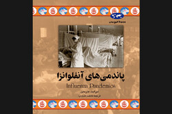 توزیع «پاندمیهای آنفلوانزا» در بازار نشر