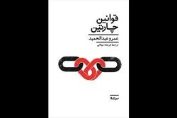 «قوانین چارتین» به ایران رسید