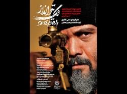 اکران فیلم های بخش سودای سیمرغ فجر ۳۹ در گیلان به نیمه راه رسید