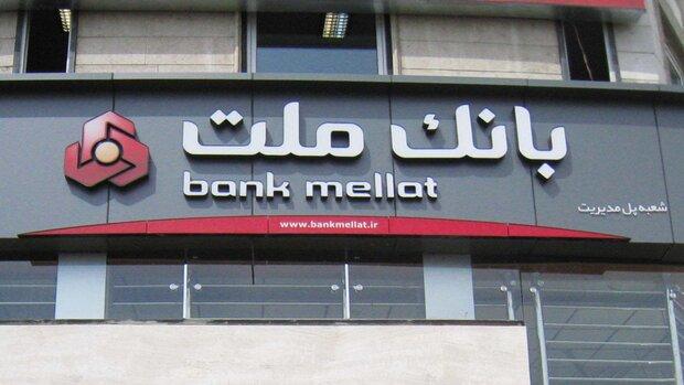 بنك ملت الايراني يحقق نصرا قضائيا على بريطانيا