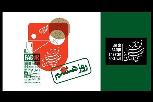 برنامه اجراهای روز هشتم «تئاتر فجر» اعلام شد