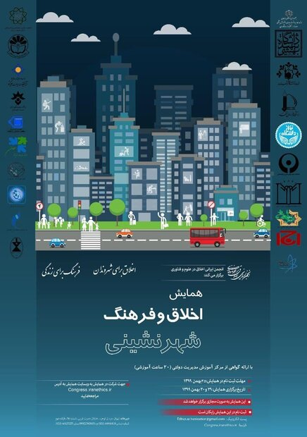 مهلت شرکت در همایش «اخلاق و فرهنگ شهرنشینی» تا ۲۵ بهمن تمدید شد