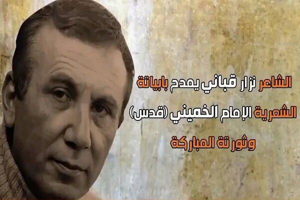 نزار قباني يمدح بابياته الشعرية الامام الخميني (ره) والثورة الاسلامية الايرانية