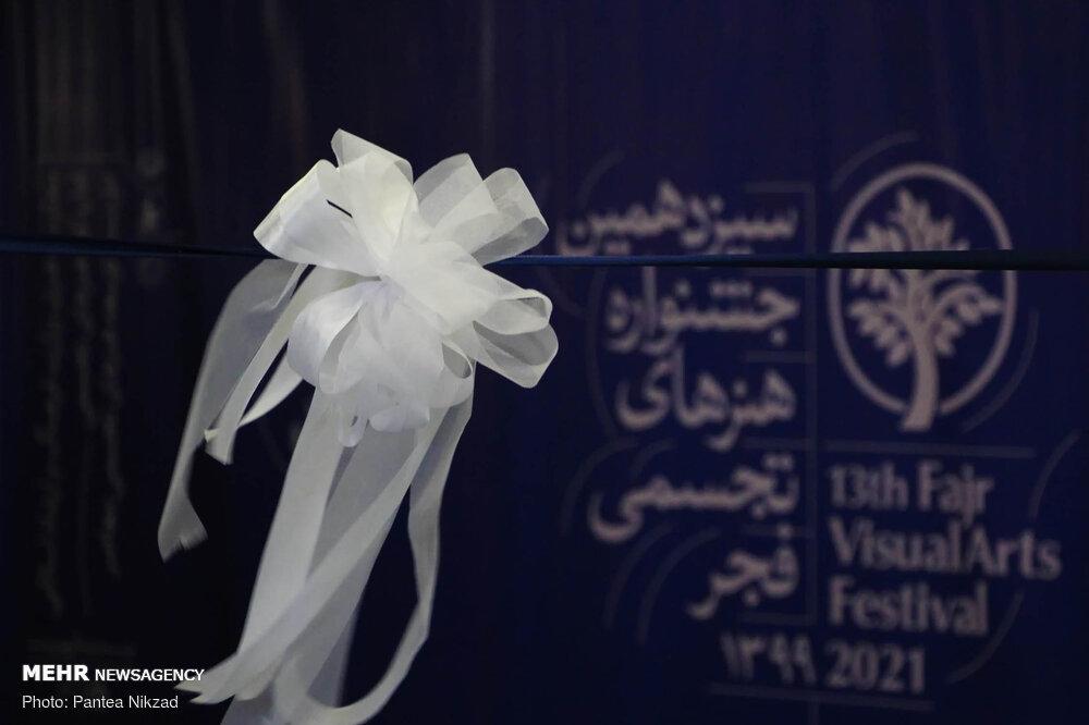 سیزدهمین جشنواره «تجسمی فجر» به پایان رسید/ اعلام برگزیدگان