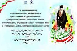 Kırgızistan'da İslam Devrimi anılacak