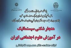 برگزاری کرسی هنجارشکنی سیستماتیک در آموزش علوم اجتماعی ایران 