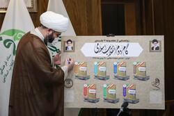 رونمایی از مجموعه کتاب گام دوم انقلاب اسلامی