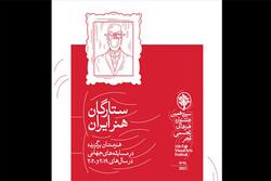 ارائه آثار ۶۷ هنرمند در بخش «ستارگان هنر ایران» جشنواره تجسمی فجر
