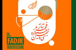 معرفی نامزدهای بخش مسابقه نمایش های خیابانی تئاتر فجر