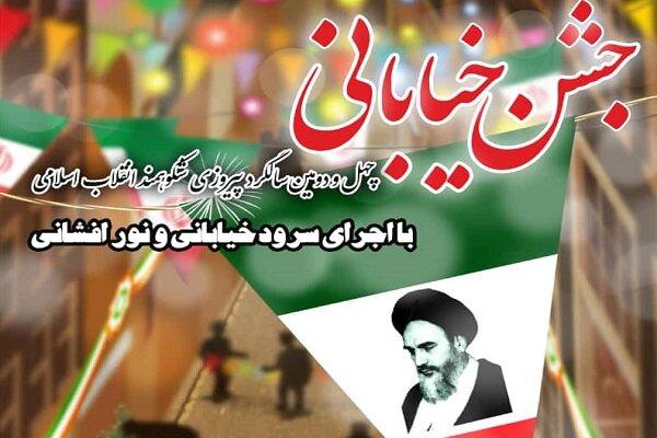 جشن بزرگ بهار انقلاب در کرمانشاه برگزار میشود