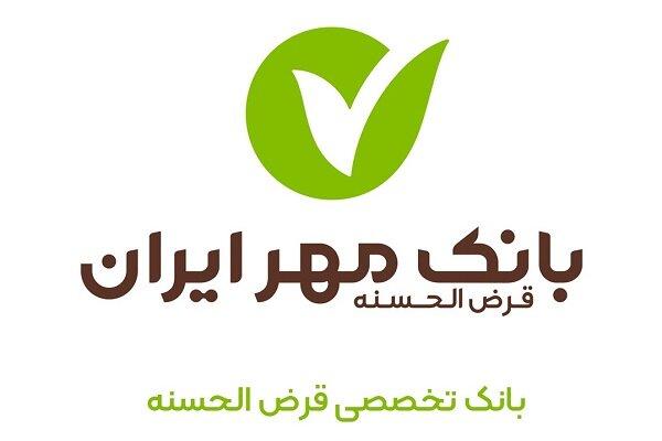 تسهیلات بانک مهر ایران برای توانمندسازی مددجویان